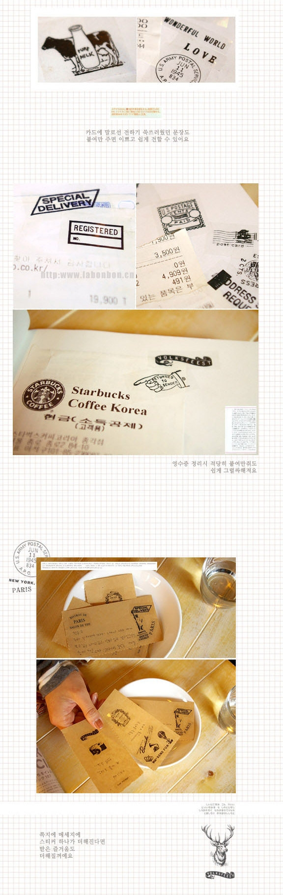 Xtra Precious Zakka eiffel sticker sample-002.jpg