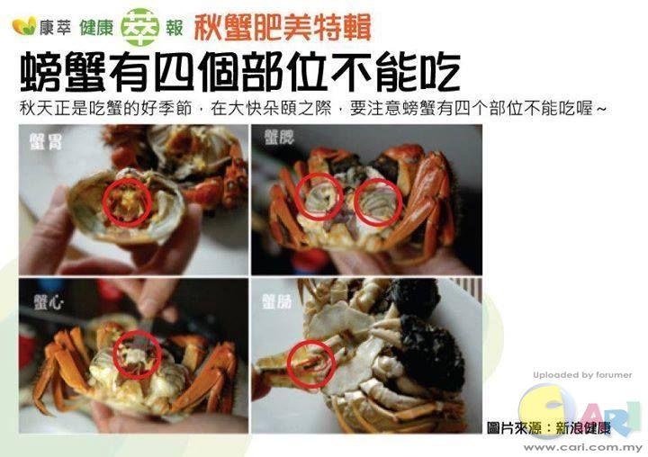 螃蟹有四个部位不能吃