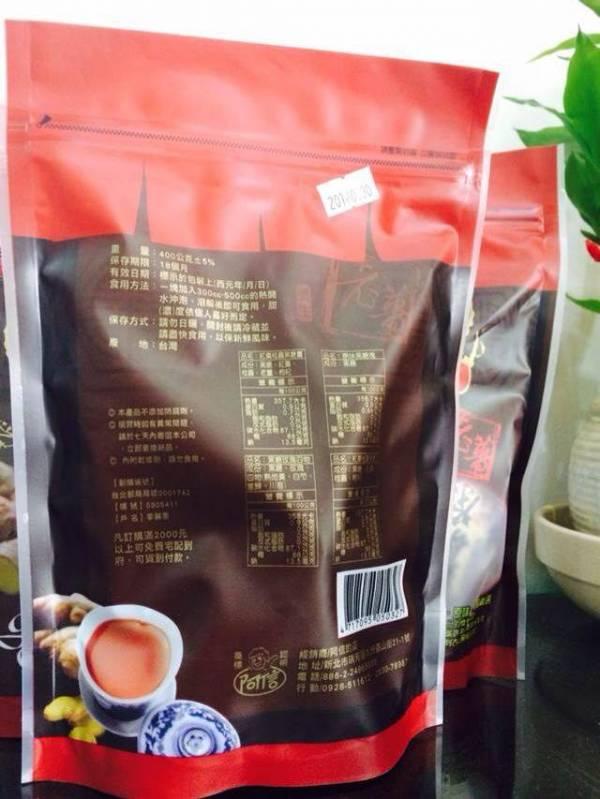阿信薑母茶