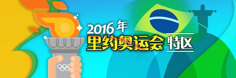 2016年里约奥运会特区