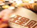 想累积财富,先搞懂家庭理财的5大原则!