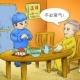 农历正月十一:子婿日 炮龙节