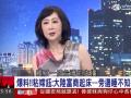 爆料!中国富商酒醒 旁边睡着台湾当红主播