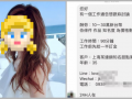 大马歌手得台湾永久居留证 淫媒私讯开价1夜30万