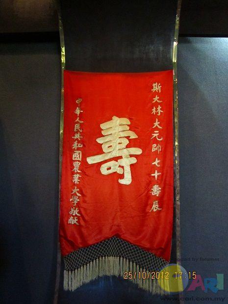 中国人给史大林的生日贺词
