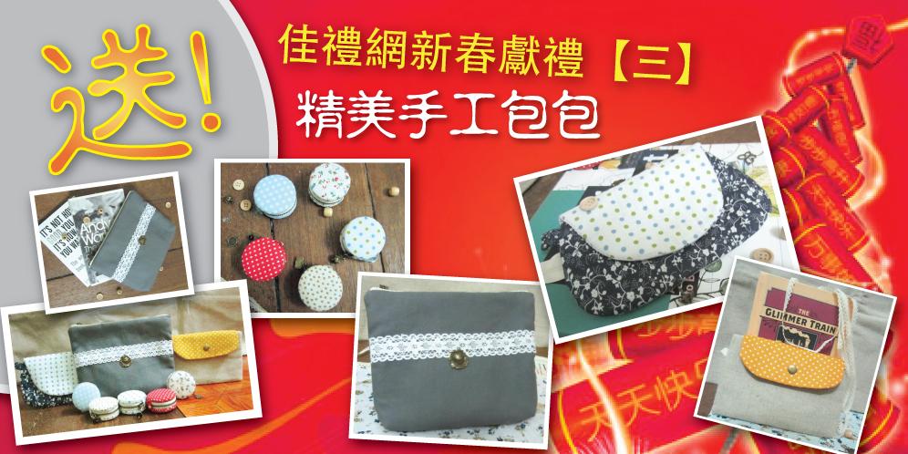 Thread-bag-bannerr.jpg