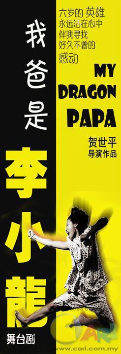 dragon papa banting