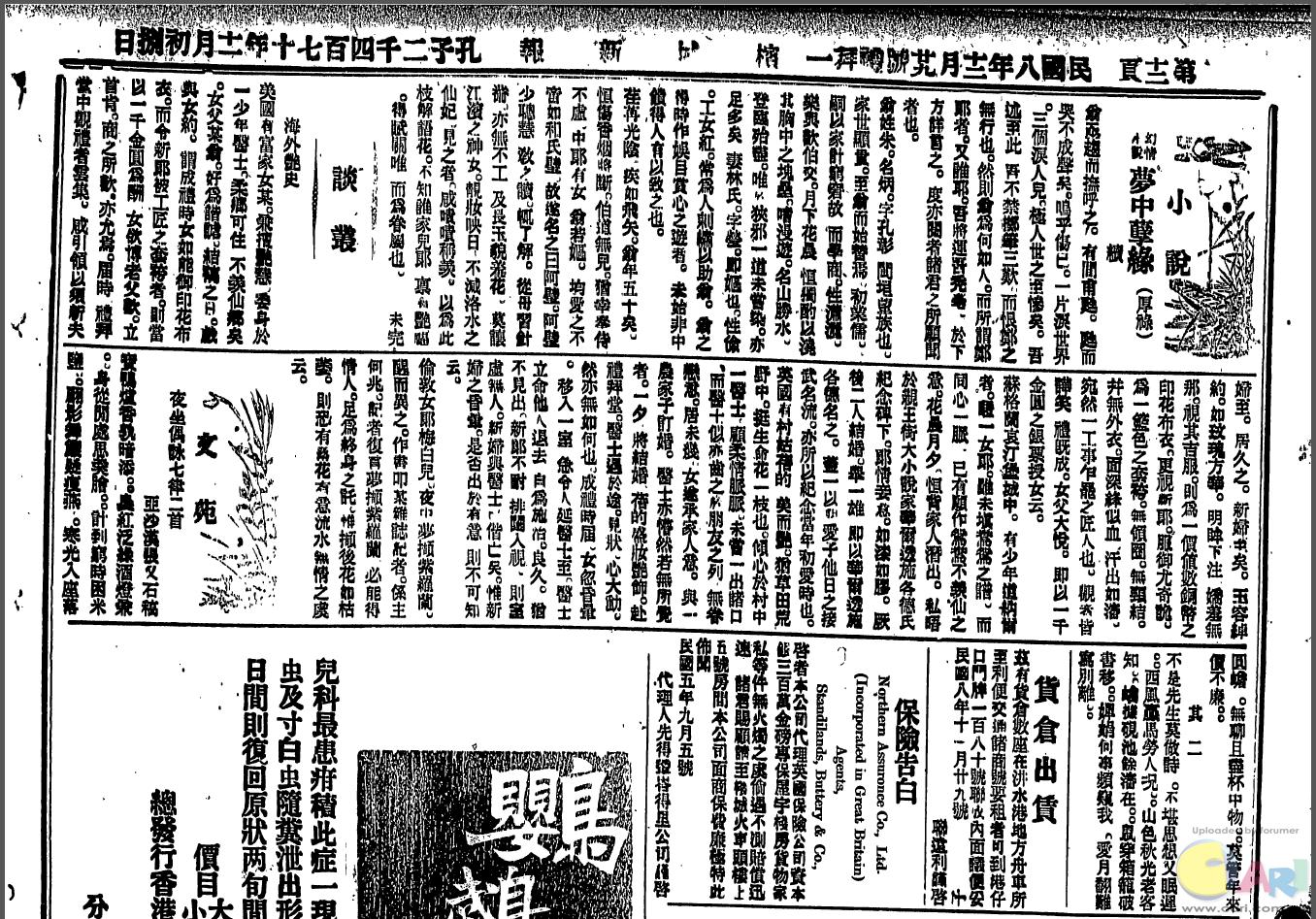 1919-12-29 小說.png
