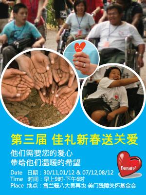 charity-2013-300x400.jpg