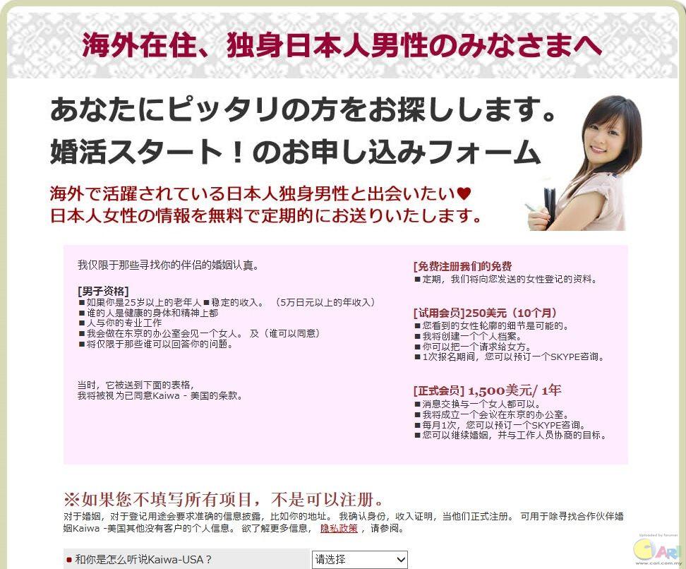 kaiwa-usa.jpg