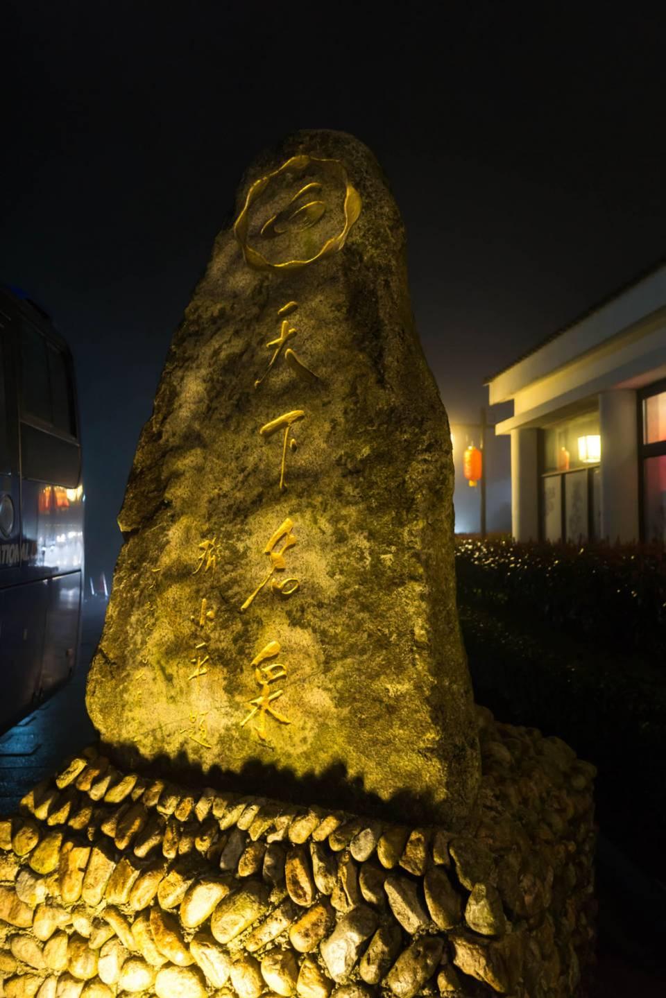 黄山飘雪温泉