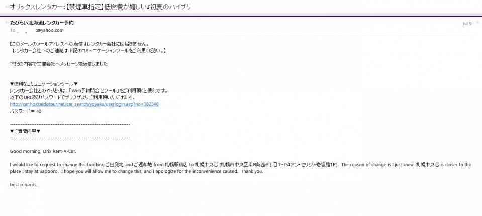 Orix reply.jpg