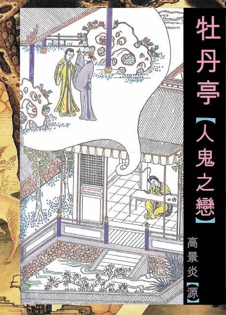 牡丹亭 (高源小說).jpg