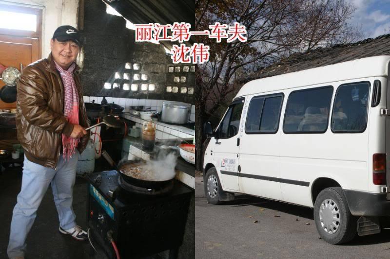 丽江第一车夫