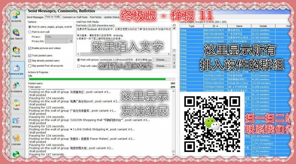 11 终极版 - 自动发帖.jpg
