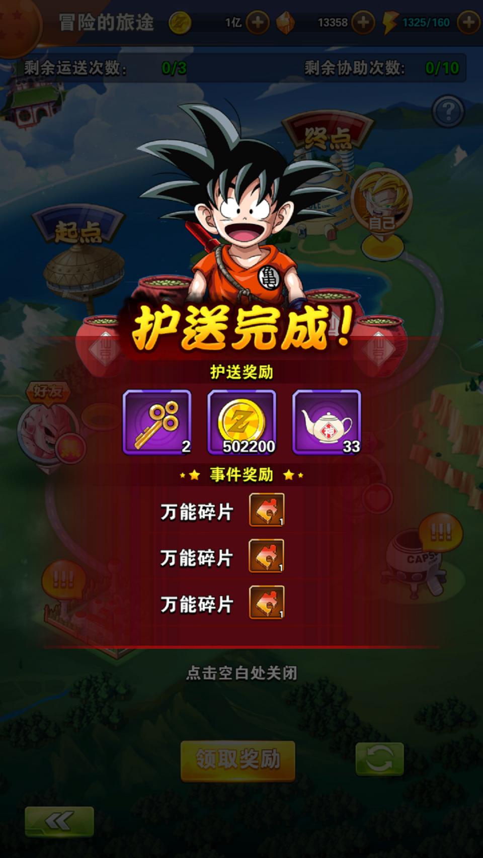 Screenshot_2017-01-22-15-32-23-552_com.tencent.tmgp.dragonball.png