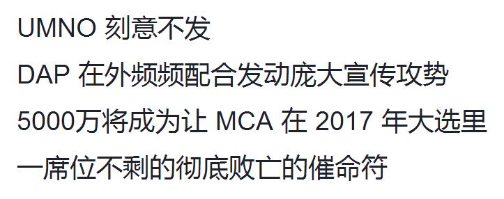 UMNO 刻意不发 DAP 在外频频配合发动庞大宣传攻势 5000万将成为让 MCA 在 1201711....png