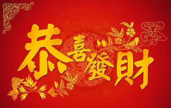 Gong-Xi-Fatt-Chai