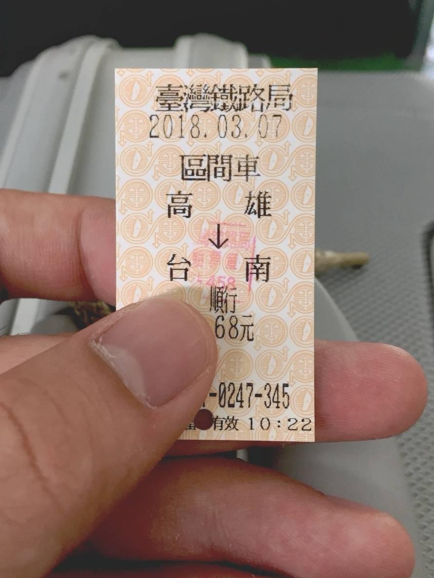 台铁 高雄去台南