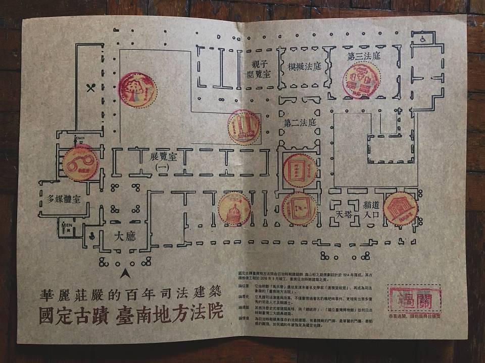 台南地方法院地图寻宝