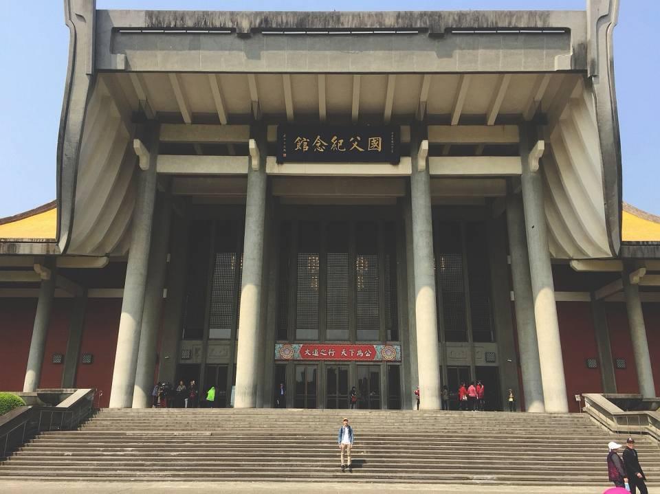 国父纪念馆