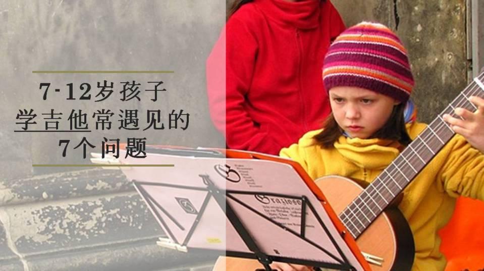 孩子学吉他遇到的7个问题
