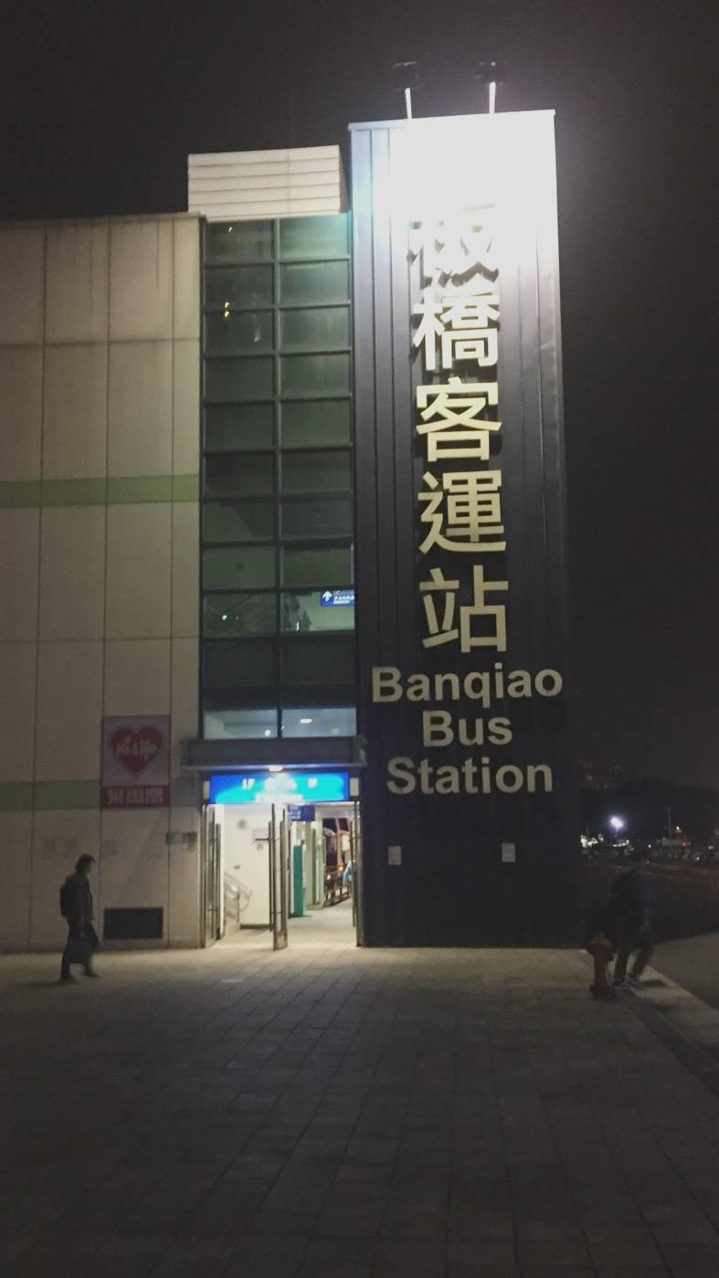 板桥客运站