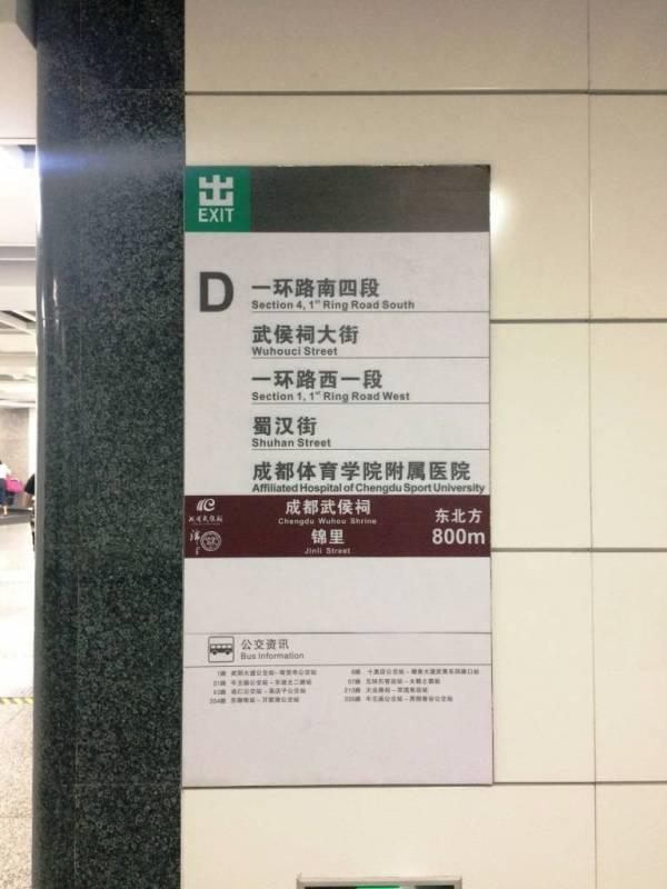 Exit D-锦里.JPG