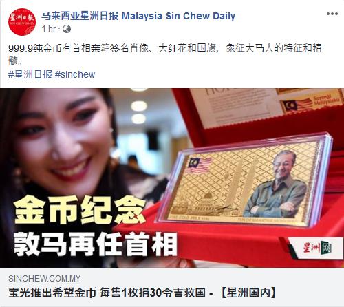 Screenshot_2018-11-08 马来西亚星洲日报 Malaysia Sin Chew Daily - Posts.png
