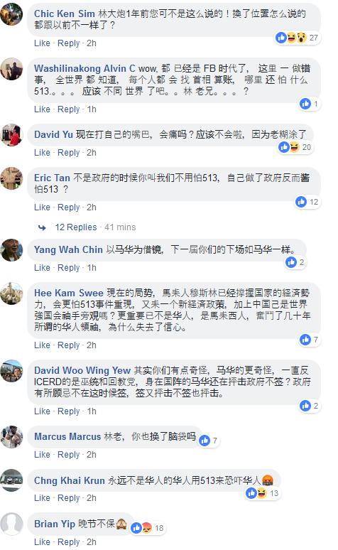Screenshot_2018-12-06 当今大马 (Malaysiakini Chinese Version) - Posts(3).png