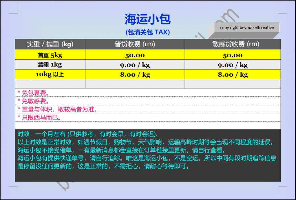 海运小包收费(220219).png