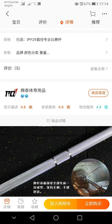 Screenshot_20190325_171456_com.taobao.htao.android.jpg