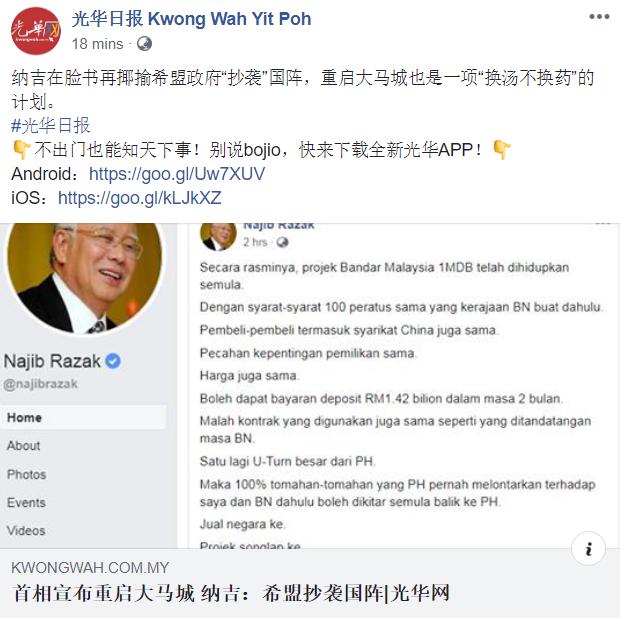 """纳吉在脸书再揶揄希盟政府""""抄袭""""国阵.png"""
