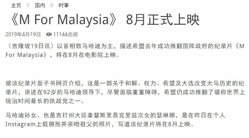 M for Malaysia.jpg