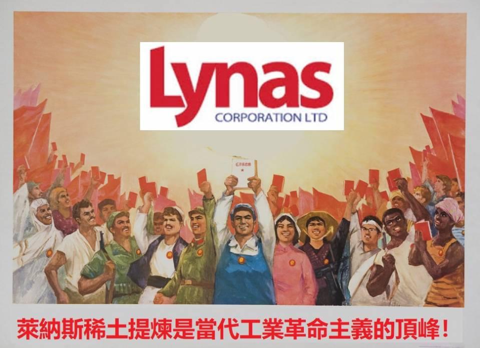 萊納斯稀土提煉是當代工業革命主義的頂峰.jpg