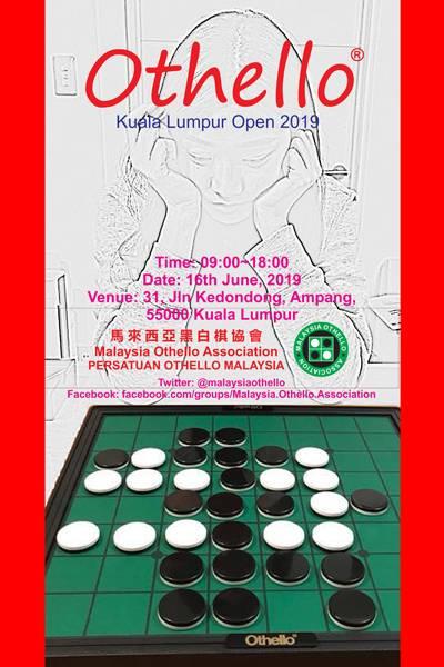 馬來西亞黑白棋恊會