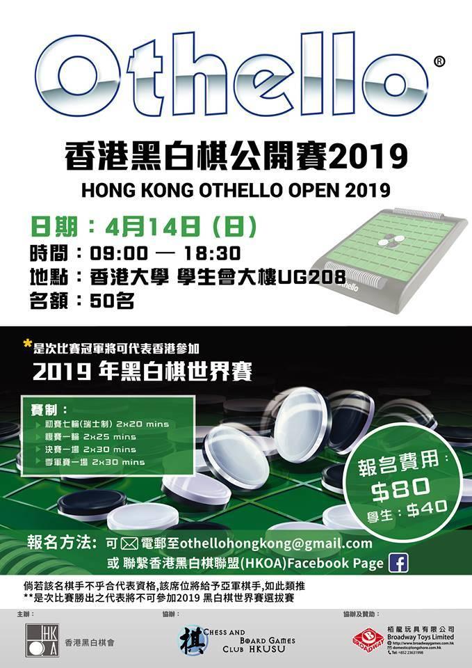 香港黑白棋公開賽2019 01.jpg