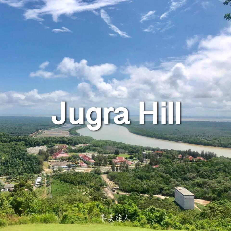 蚶山 Bukit Jugra