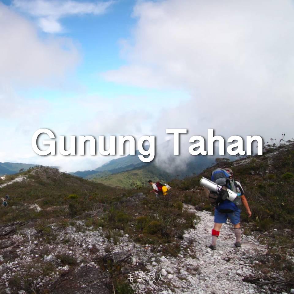 大汉山 Gunung Tahan