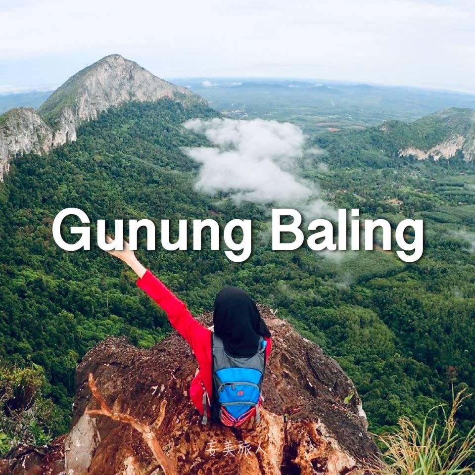 华玲山 Gunung Baling