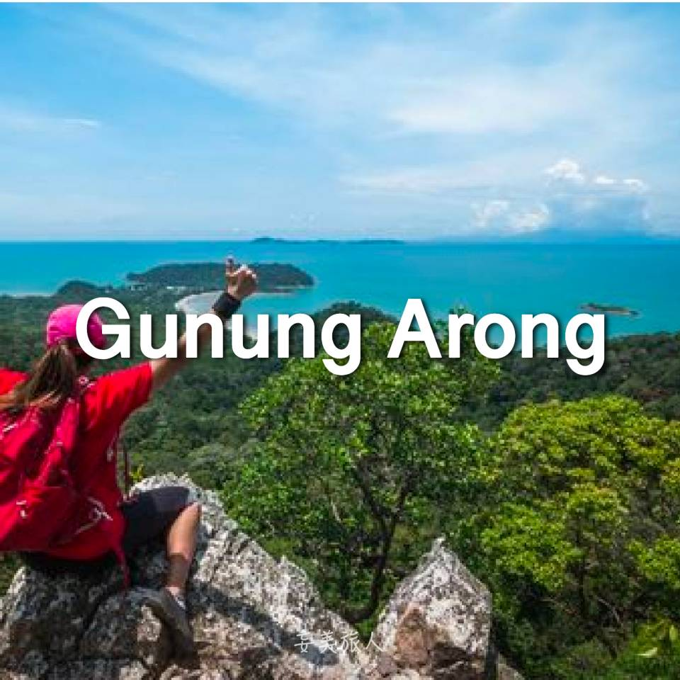 阿荣山 Gunung Arong