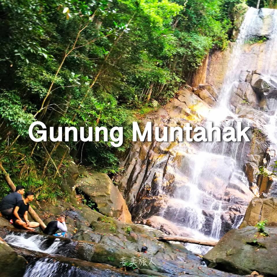 文淡合山 Gunung Muntahak