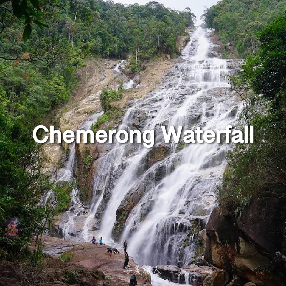 遮墨隆瀑布 Chemerong Waterfall