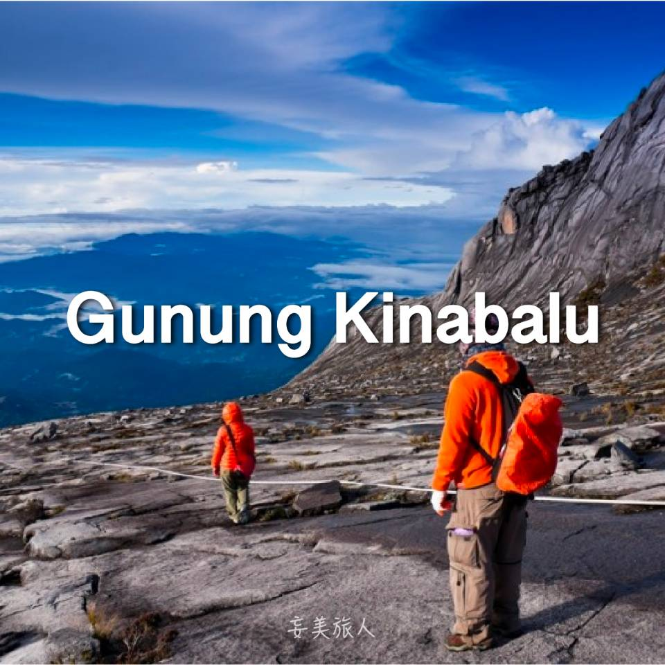 京那巴鲁山 Gunung Kinabalu