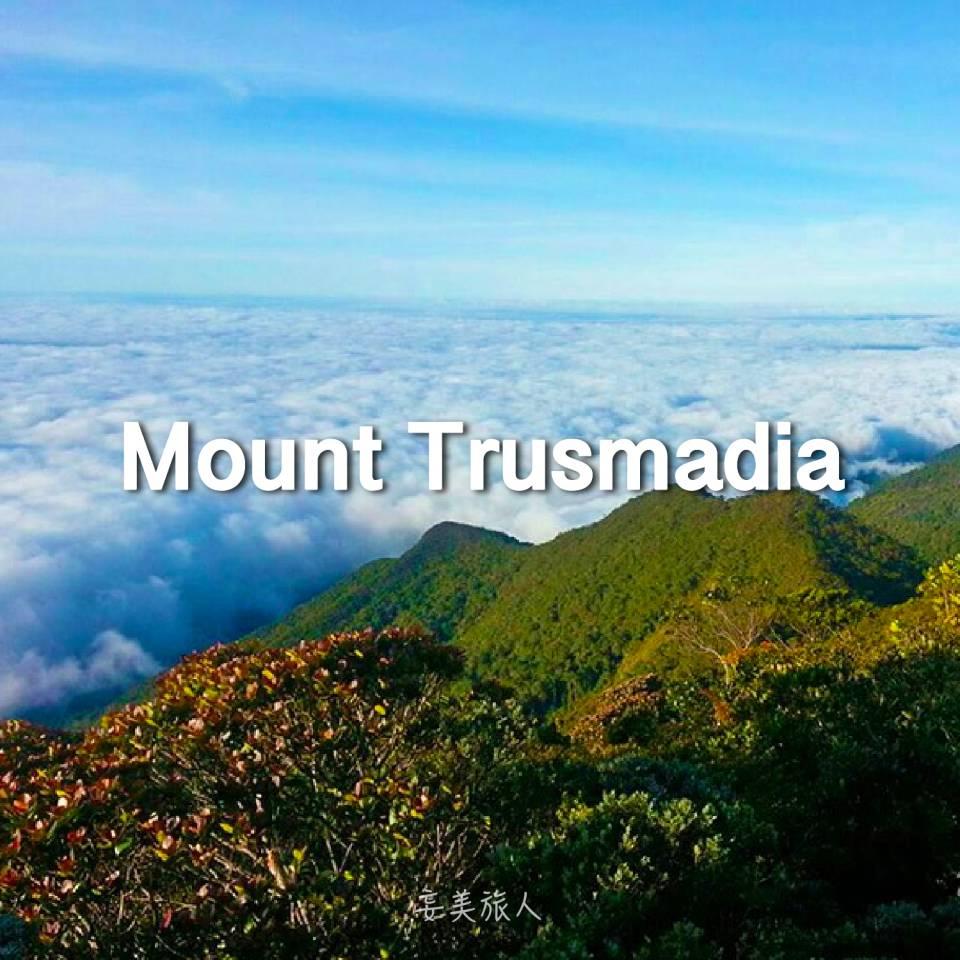 鲁斯马迪山 Mount Trusmadia