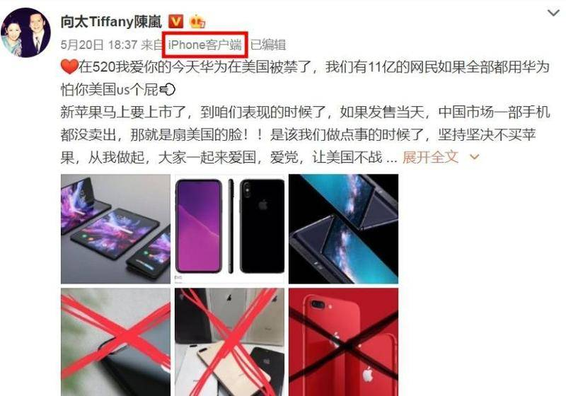 huawei love iphone.jpg