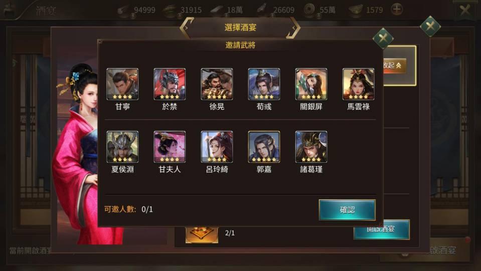 20190920三國:Revolution新聞稿07.jpg