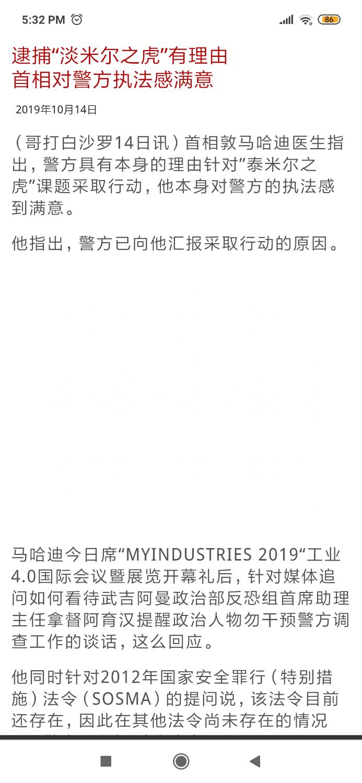 Screenshot_2019-10-14-17-32-22-976_com.android.chrome.png