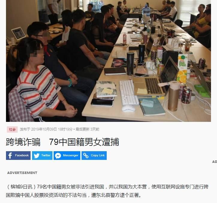 中国诈骗分子.jpg
