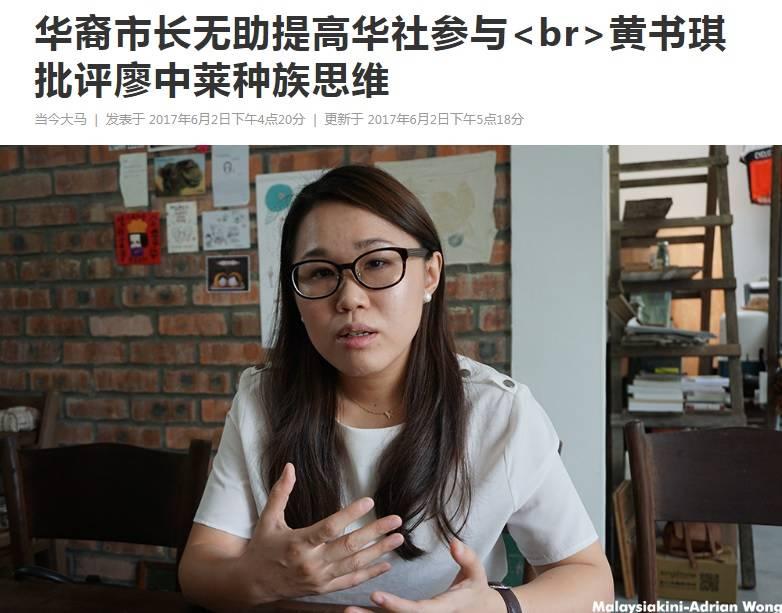 反对华人出任市长.jpg